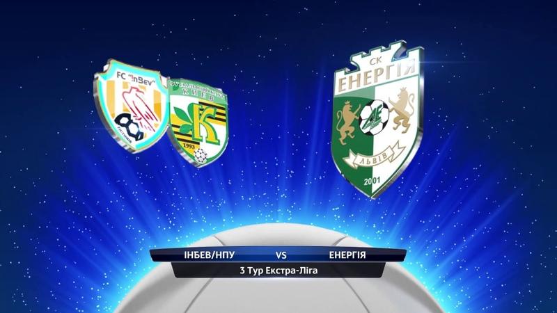 Highlights | ІнБевНПУ 0-3 Енергія | 3 тур Екстра-Ліга 20182019