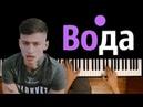 MATRANG - Вода ● караоке | PIANO_KARAOKE ● ᴴᴰ НОТЫ MIDI