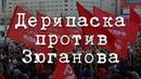 Дерипаска против Зюганова ВалерийРашкин НиколайЗубрилин ВладимирРодин