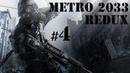 METRO 2033 REDUX - ЧАСТЬ 4: ТУРГЕНЕВСКАЯ / КУЗНЕЦКИЙ МОСТ / ЛИНИЯ ФРОНТА