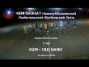 6 сезон Первая Лига 1 тур KZM - OId Band 19.08.2018