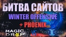 JUSTCASE Vs MagicDrop Проверка кейсов Winter Offensive Phoenix! ДИКИЙ ОКУП!