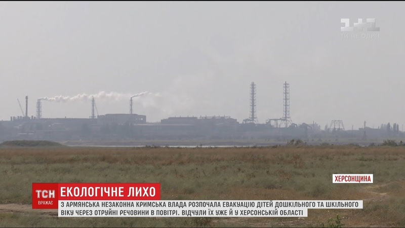 На Херсонщині у повітрі зафіксували отруйні викиди хімзаводу Кримський титан