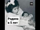 Мать, которая родила в 5 лет