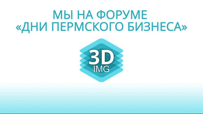 Мы на форуме «Дни пермского бизнеса»