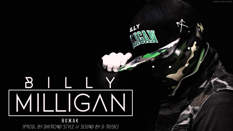 04. Billy Milligan - Вожак