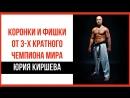 Фишки и коронки от 3-x кратного чемпиона мира Юрия Киршева