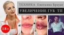 О технике увеличения губ ТП рассуждения косметолога Емельян Брауде тугая писечка