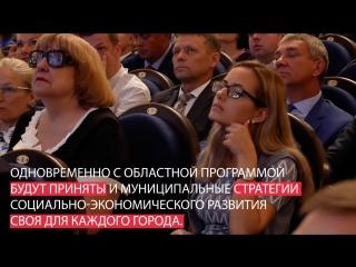Развитие малых городов — Стратегия лидерства Самарской области!