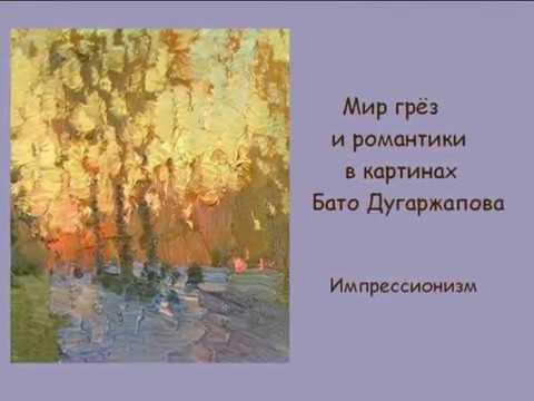 Импрессионизм Мир грёз и романтики в картинах Бато Дугаржапова Россия