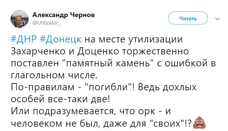 Новый позор «ДНР»: в надписи на памятнике террористу Захарченко допустили ошибку