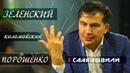 Саакашвили невероятно откровенно о Зеленском Коломойском Порошенко
