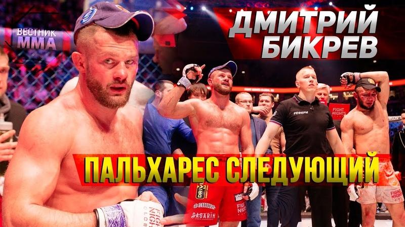 Дмитрий Бикрев Русимар Пальхарес следующий