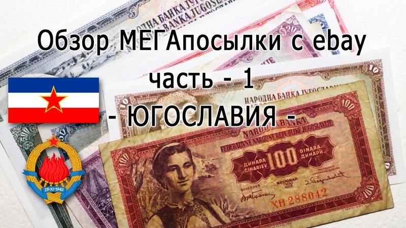 МЕГАпосылка с eBay часть-1 (ЮГОСЛАВИЯ), MEGAparcel From eBay Part I (YUGOSLAVIA)