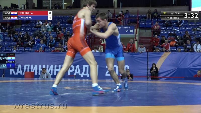 67 кг. 1/4 финала. Алексей КИЯНКИН - Максим СУРКОВ