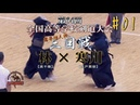 01【林・高千穂×寒川・水戸葵陵】男子個人戦【三回戦】H29第64回全国高等