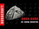 Авиа-баул. Армейская плащ-палатка.