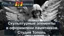 Скульптурные элементы в оформлении памятников Студия Тополь 1