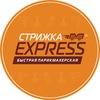 Франшиза Стрижка Express   Готовый бизнес