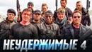 Неудержимые 4 Обзор / Трейлер 3 на русском