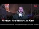 Корреспондент NEWSONE выяснил подробности пожара на территории Киево-Печерской Лавры 14.01.19