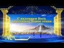 Церковь Всемогущего Бога Слова Христа Последних дней С явлением Бога наступила новая эпоха декламации со сцены