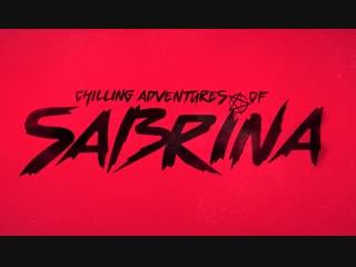 Леденящие душу приключения Сабрины - заглавная тема