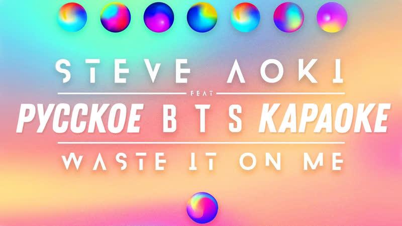 Steve Aoki – Waste It On Me feat. BTS [RUS (karaoke) SUB FSG KEY]