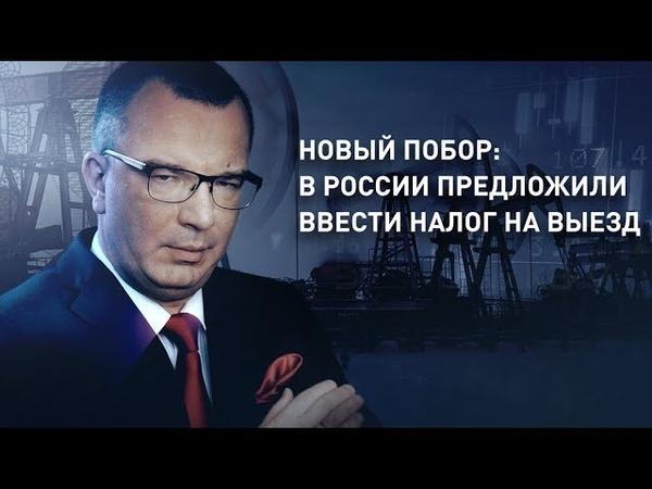 Новый побор: в России предложили ввести налог на выезд - YouTube