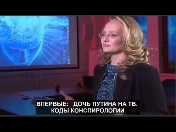ВПЕРВЫЕ : Дочь Путина на ТВ. Коды Конспирологии. № 964
