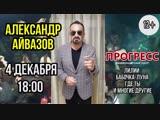 Александр Айвазов - 4 декабря в Асбесте