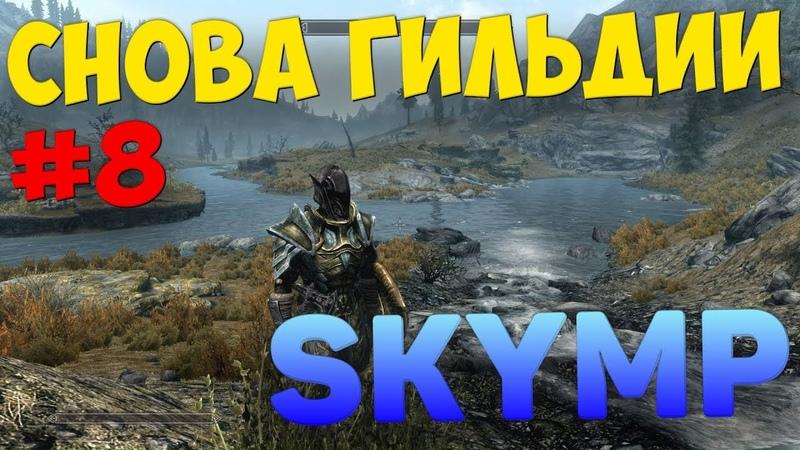 Приглашения в новые гильдии на SkyMP Часть 8 Мифический рассвет RP сервер Skyrim