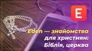 Перший погляд на Eden християнський додаток для знайомств