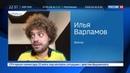Новости на Россия 24 Хамство ад и угрозы Илья Варламов о прокате самокатов в Москве
