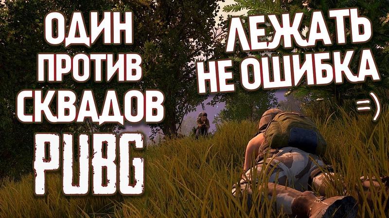 Battlegrounds - Один против Сквада - Лежать не Ошибка PUBG 1440p