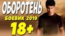КРЫШИВАЛ ВСЕХ!! Фильм 2019 ОБОРОТЕНЬ Русские боевики 2019 новинки HD 1080P