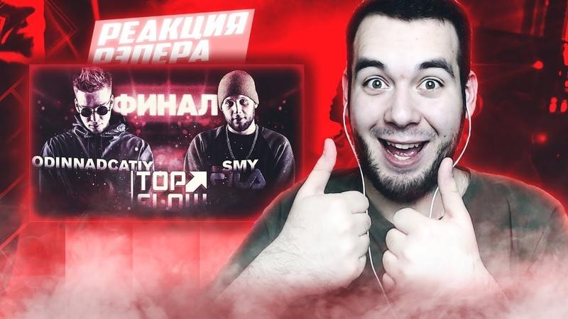 КРУТЕЙШИЙ ФИНАЛ TOP FLOW: ODINNADCATIY vs SMY