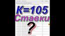 Слив платников Куда вкладывать К=105 38