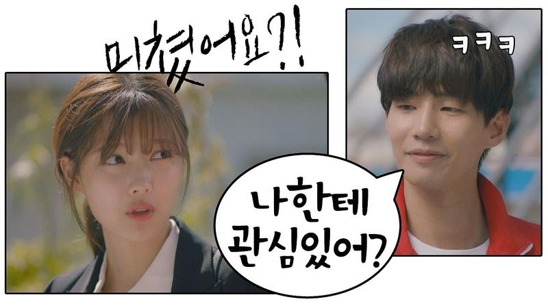 수상한 송재림(Song Jae-lim)의 사생활은 비밀♡ 나한테 관심 있어~ 일단 뜨겁게 청4