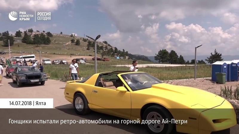 На горной дороге Ай-Петри прошло ралли ретро-автомобилей