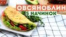 ТОП 5 НАЧИНОК для ОВСЯНОБЛИНА 🌟 ПРОСТОЙ РЕЦЕПТ ПП ЗАВТРАКА 🌟 ПРАВИЛЬНОЕ ПИТАНИЕ 🌟 Olya Pins