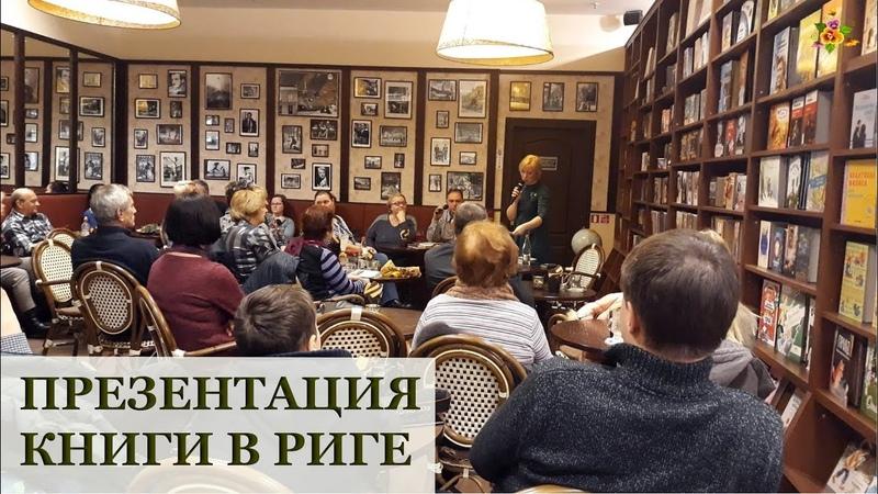 Встреча в Риге / Презентация книги Аленин сад в Polaris