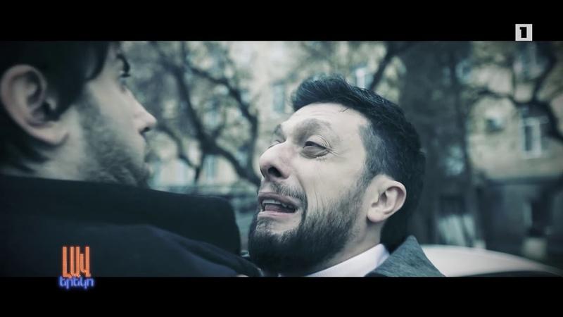 Hanrapetakanner trailer - Lav Ereko Հանրապետականները չեն անցել Լավ Երեկո