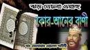 Bangla waz delwar hossain saidi full waz mahfil video waz bangla jalsa আল কোর আনের বাণী সুন্দর ওয়াজ