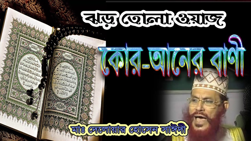 Bangla waz delwar hossain saidi full waz mahfil video waz bangla jalsa আল কোর-আনের বাণী সুন্দর ওয়াজ