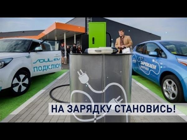 Тариф на зарядку электромобилей введён в Беларуси