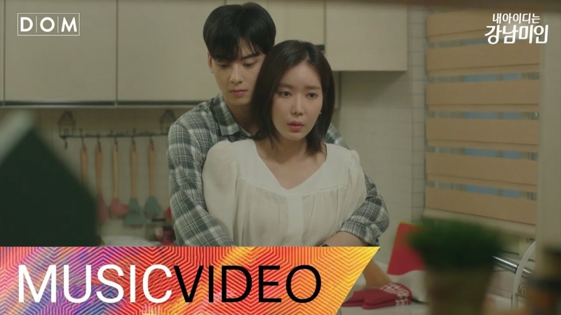 [MV] A-YEON, ChaHee (Melody Day) - LETS GO (My ID is Gangnam Beauty OST Part.8)