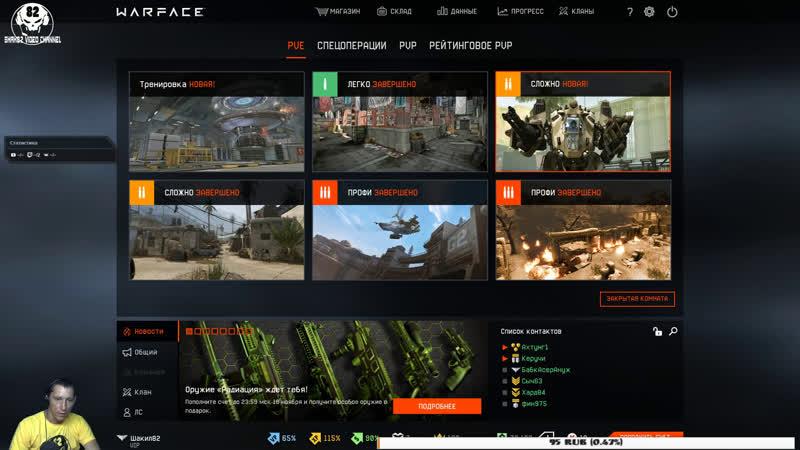 Warface учимся играть 3