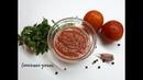 ДОМАШНИЙ ТОМАТНЫЙ СОУС НА ЗИМУ Краснодарский томатный соус рецепт
