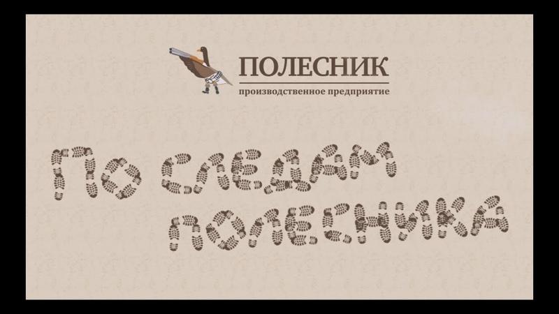 Тизер ПО СЛЕДАМ ПОЛЕСНИКА весна 2018